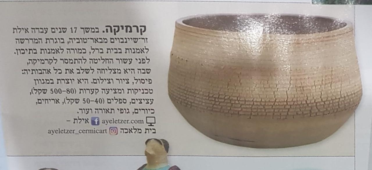 יעל גרטי, לאישה, 2019
